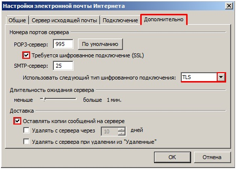 как настроить Outlook 2010 для mail.ru list ru bk.ru